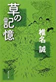 草の記憶 (集英社文庫)
