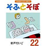 そふとそぼ(22)