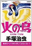 火の鳥未来編・宇宙編 (あさひコミックス)