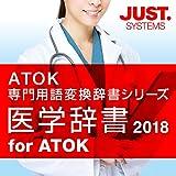 医学辞書2018 for ATOK 通常版 DL版|ダウンロード版
