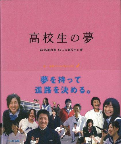 高校生の夢—47都道府県47人の高校生の夢