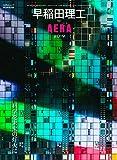早稲田理工 by AERA 2019 (AERAムック)