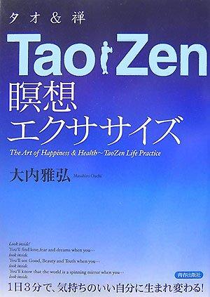Tao Zen(タオ&禅)瞑想エクササイズの詳細を見る