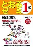 日商簿記1級とおるゼミ 商業簿記・会計学〈2〉貸借対照表編