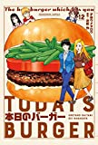 本日のバーガー 12巻 (芳文社コミックス)