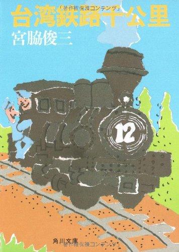 台湾鉄路千公里 (角川文庫 (6160))の詳細を見る