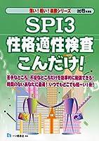 SPI3性格適性検査 こんだけ! <2019年度版> (薄い! 軽い! 楽勝シリーズ)