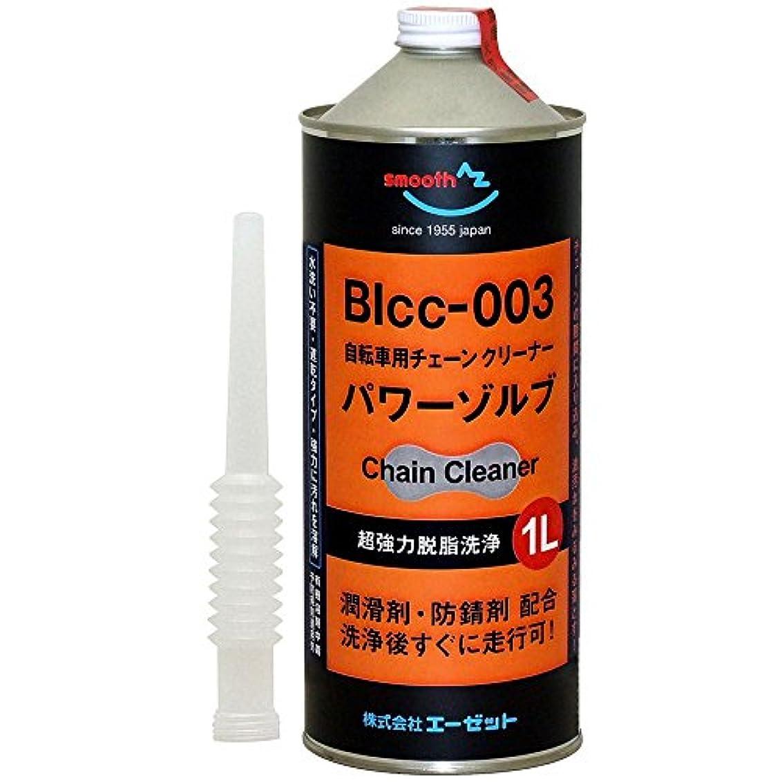 レンダリング乗り出す常にAZ(エーゼット) BIcc-003 自転車用 チェーンクリーナー パワーゾルブ 1L 【水洗い不要?潤滑兼用チェーンクリーナー】 AU310