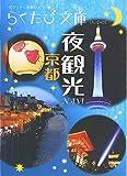 京都夜観光NAVI (らくたび文庫)