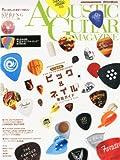 アコースティック・ギター・マガジン (ACOUSTIC GUITAR MAGAZINE) 2013年 06月号 Vol.56 (CD付) [雑誌]