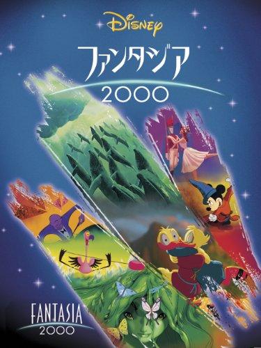 ファンタジア2000(吹替版)