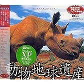 動物地球遺産 ~絶滅危惧種・珍獣たちのビジュアル博物館~