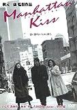マンハッタン・キス[DVD]