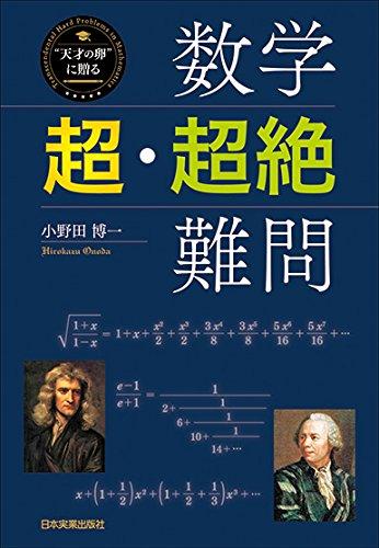 数学〈超・超絶〉難問(9784534055163)