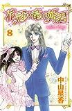 花冠の竜の姫君 8 (プリンセス・コミックス)