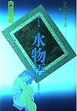 水物語 / 内田春菊 のシリーズ情報を見る