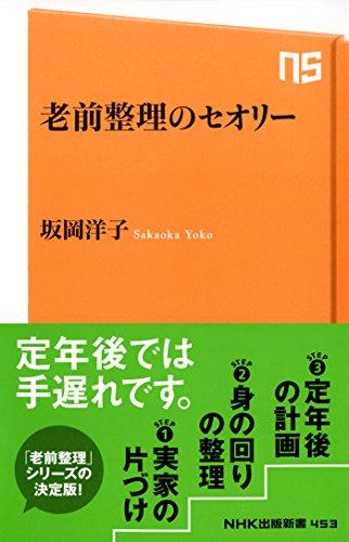 老前整理のセオリー (NHK出版新書)
