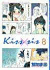 Kiss×sis 第8巻