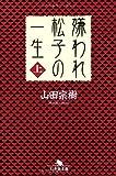 嫌われ松子の一生 / 山田 宗樹 のシリーズ情報を見る