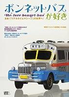 ボンネットバスが好き