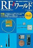 RFワールドNo.37 2017年02月号 [雑誌]: トランジスタ技術 増刊