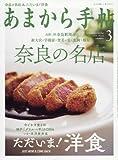 あまから手帖 2018年 03 月号 [雑誌]