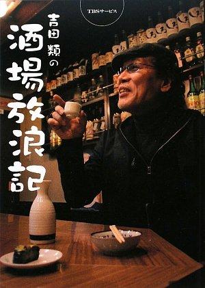 吉田類がオススメする浅草と京成立石の7店