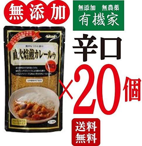 無添加 直火焙煎 カレールゥ ・ 辛口 170g×20個★ 送料無料 レターパック青 ★厳選した香り高いスパイスと新鮮な生野菜・果物を使用し、直火の釜で少量ずつ時間をかけて焙煎した 辛口 タイプ の カレールウ です。国産小麦粉使用。カラメル色素を使用して