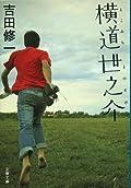 吉田修一『横道世之介』の表紙画像