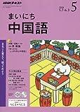 NHKラジオまいにち中国語 2018年 05 月号 [雑誌]