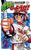 野球しようぜ! 2 (少年チャンピオン・コミックス)