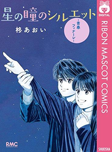 星の瞳のシルエット―青春フィナーレ― (りぼんマスコットコミックスDIGITAL)