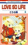 LOVE SO LIFE 8 (花とゆめコミックス)