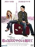 恋は3,000マイルを越えて(字幕版)