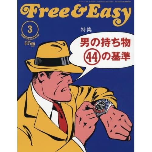 Free&Easy 2016年 03 月号 [雑誌]