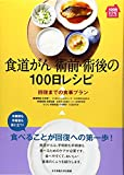 食道がん 術前・術後の100日レシピ―回復までの食事プラン (100日レシピシリーズ)