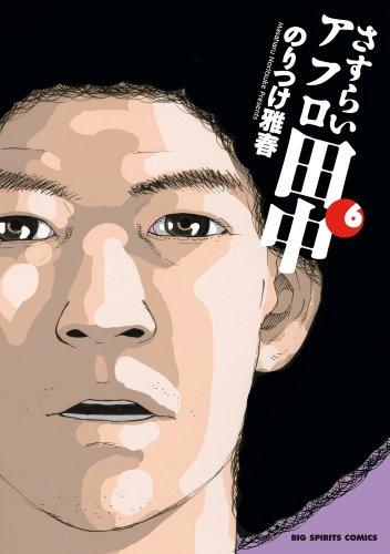 さすらいアフロ田中 6 (ビッグコミックス)