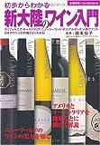 初歩からわかる 新大陸のワイン入門―カリフォルニア・オーストラリア・ニュージーランド・チリ・アルゼンチン・南アフリカ・日本のワイン230種がよくわかる! (主婦の友ベストBOOKS) 画像