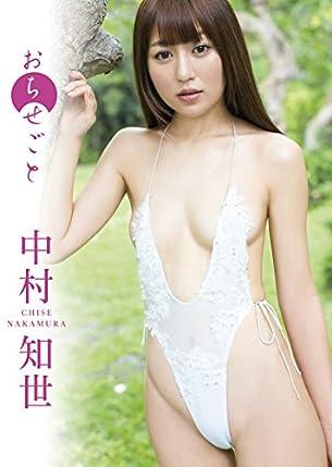 中村知世/おちせごと [DVD]