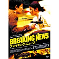 ブレイキング・ニュース LBXG-204