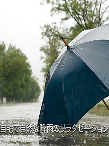自宅で自然な降雨のリラクゼーション