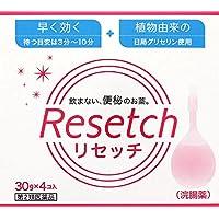 【第2類医薬品】リセッチ 30g×4