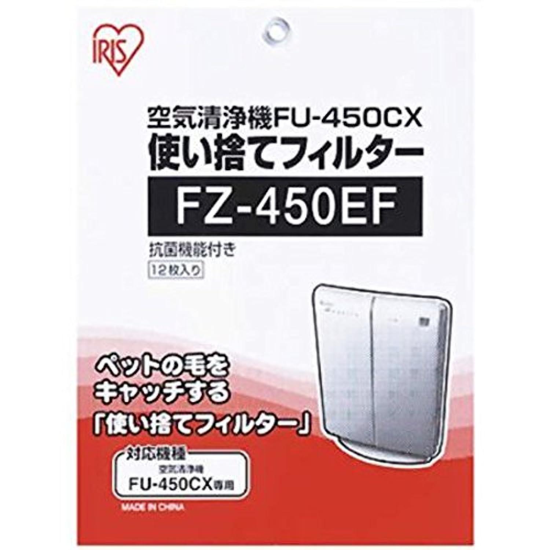 アイリスオーヤマ 空気清浄機用使い捨てフィルター FZ-450EF(12枚入)