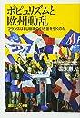 ポピュリズムと欧州動乱 フランスはEU崩壊の引き金を引くのか (講談社+α新書)