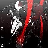 【Amazon.co.jp限定】滲む錆色/紫陽花 (通常盤) (オリジナルポストカード付)