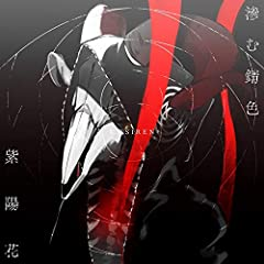 眩暈SIREN「九月一日」のジャケット画像