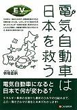 電気自動車は日本を救う