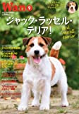 wan (ワン) 2011年 09月号 [雑誌] 画像