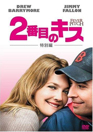 2番目のキス [DVD]の詳細を見る