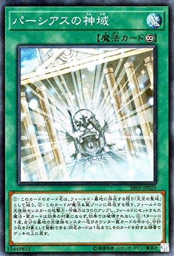 遊戯王/パーシアスの神域(スーパーレア)/ストラクチャーデッキR 神光の波動